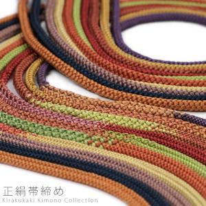正絹 帯締め 帯〆 手組 丸ぐみ [全8色]  【ネコポス可】 帯締め 〆 和装小物 kirakukai