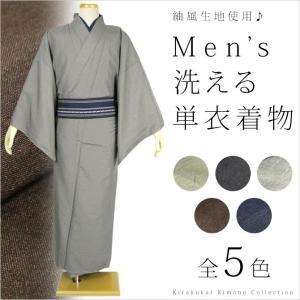 メンズ 単衣 無地 着物 紬風生地 全5色 M L LL サイズ シンプル 色無地 洗える着物 男性 紳士|kirakukai