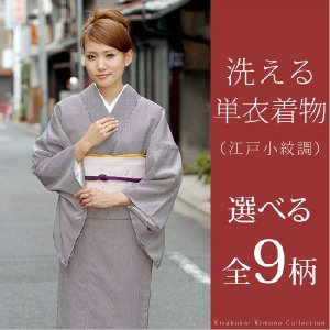 ベーシックで着る人を選ばない江戸小紋調シリーズの着物です! 非常にシンプルなデザインなので、配色やコ...