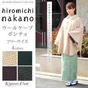 hiromichi nakano ウール ケープ ポンチョ フリーサイズ 4colors 着物 コート 和装 ヒロミチナカノ|kirakukai