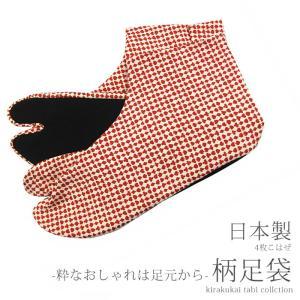 おしゃれな 柄 足袋 日本製 4枚こはぜ トランプ(赤) (23.0cm 23.5cm 24.0cm 24.5cm)