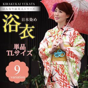 レディース レトロ 浴衣 単品 はんなり涼美人 国内染め 高級 変り織 全9種 TLサイズ|kirakukai