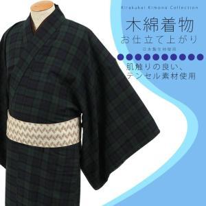 木綿 着物 メンズ チェック(紺×緑) M・L・LLサイズ 洗える着物 きもの コットン 紳士 男 単衣|kirakukai