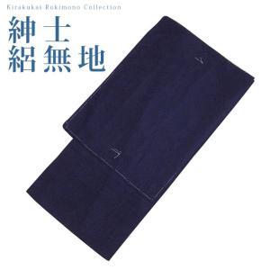 洗える着物 絽 色無地 鉄紺色 M/L/LLサイズ 紳士 メンズ 男性 夏着物 絽着物|kirakukai