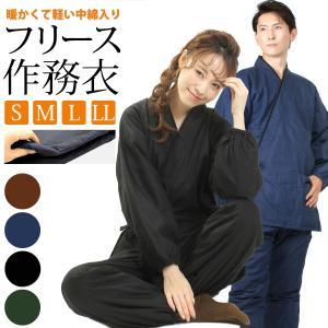 フリース 作務衣 冬用 全4色 S M L LLサイズ メンズ 紳士 ルームウェア 部屋着 おしゃれ|kirakukai