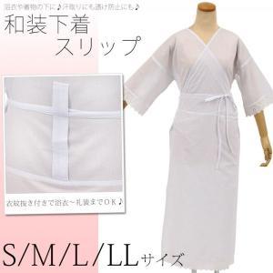 和装下着 スリップ S/M/L/LLサイズ 肌着 ワンピース 白 衣紋抜き 礼装 スリップ 浴衣 きものスリップ 下着|kirakukai