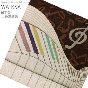 WA・KKA ワッカ 正絹 京袋帯 染め帯 帯 フォルテピアノ(こげ茶) WAKKA|kirakukai