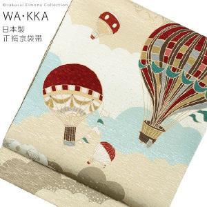 WA・KKA ワッカ 正絹 京袋帯 染め帯 帯 空中散歩(ベージュ) WAKKA|kirakukai