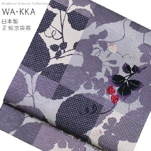 WA・KKA ワッカ 正絹 京袋帯 染め帯 帯 ストロベリーチェック(グレー) WAKKA|kirakukai