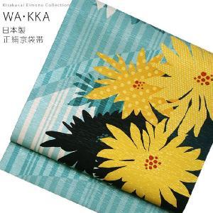 WA・KKA ワッカ 正絹 京袋帯 染め帯 帯 ストライプフラワー(ブルーグリーン) WAKKA|kirakukai