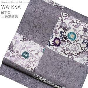 WA・KKA ワッカ 正絹 京袋帯 染め帯 帯 市松花更紗(グレー) WAKKA|kirakukai