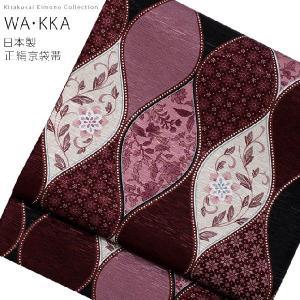 WA・KKA ワッカ 正絹 京袋帯 染め帯 帯 立涌花小紋(ワイン) WAKKA|kirakukai