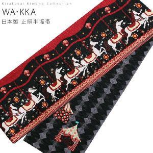 WA・KKA ワッカ 正絹 半幅帯 染め帯 帯 メリーゴーラウンド(黒) 細帯 WAKKA|kirakukai