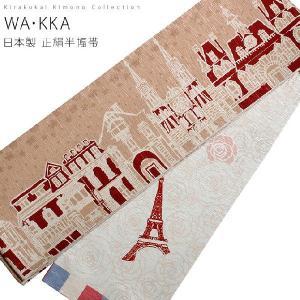 WA・KKA ワッカ 正絹 半幅帯 染め帯 帯 パリジェンヌ(ベージュ) 細帯 WAKKA|kirakukai