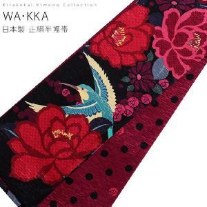 WA・KKA ワッカ 正絹 半幅帯 染め帯 帯 野バラにハチドリ(黒) 細帯 WAKKA|kirakukai