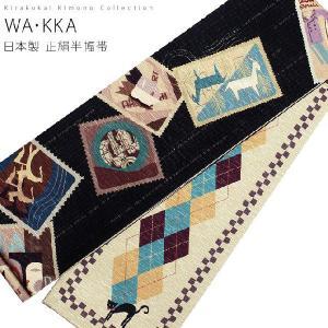 WA・KKA ワッカ 正絹 半幅帯 染め帯 帯 浪漫便り(黒) 細帯 WAKKA|kirakukai