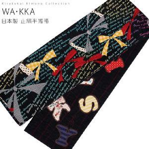 WA・KKA ワッカ 正絹 半幅帯 染め帯 帯 RIBBON(黒) 細帯 WAKKA|kirakukai