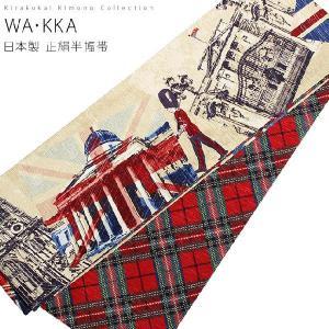 WA・KKA ワッカ 正絹 半幅帯 染め帯 帯 LONDON(ベージュ) 細帯 WAKKA|kirakukai
