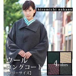 ヒロミチナカノ ウール ロング コート hiromichi nakano フリーサイズ 4colors 着物 和装|kirakukai