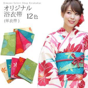 浴衣 帯 単品 単衣帯 七宝 ダリア 日本製 オリジナルカラー ゆかた 浴衣帯|kirakukai