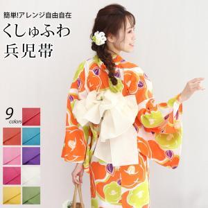 日本製 浴衣帯 くしゅふわ 兵児帯 浴衣 ゆかた へこ帯 飾り帯 帯 着物|kirakukai