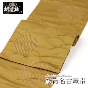 本場 桐生織 紋織 八寸名古屋帯 「月芝」 からし ※お仕立て代金込み 日本製|kirakukai