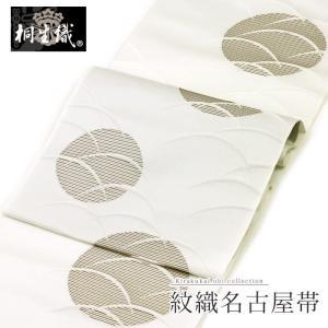 本場 桐生織 紋織 八寸名古屋帯 「月芝」 ホワイト ※お仕立て代金込み 日本製|kirakukai