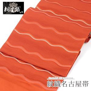 本場 桐生織 紋織 八寸名古屋帯 「よろけ縞」 オレンジ ※お仕立て代金込み 日本製|kirakukai