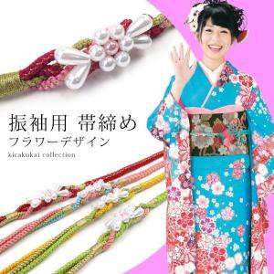 帯締め 正絹 振袖 フラワーデザイン 全4色 飾り付き 帯締め 帯〆 前撮り 卒業式 成人式 結婚式 卒業式|kirakukai