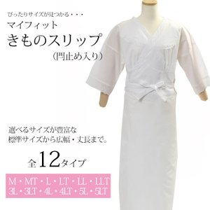 きものスリップ ピッタリサイズ 12サイズ 取り揃え 補正パット付き 小衿芯対応タイプ 和装 スリップ 和装下着 肌着 肌襦袢 着物|kirakukai