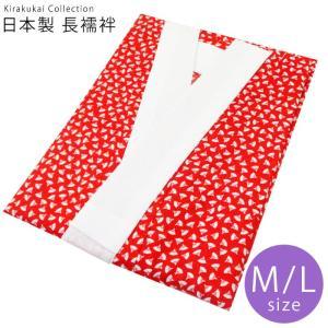 洗える 長襦袢 日本製 赤地に扇柄 扇子 M L サイズ 国内染め 国内縫製 無双袖 半衿付き 洗える襦袢 お仕立て上がり|kirakukai
