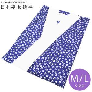 洗える 長襦袢 日本製 紫紺地に桜尽くし M L サイズ 国内染め 国内縫製 無双袖 半衿付き 洗える襦袢 お仕立て上がり|kirakukai