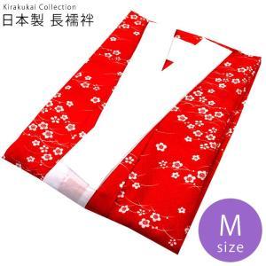 洗える 長襦袢 日本製 赤地に露芝と梅柄 Mサイズ 国内染め 国内縫製 無双袖 半衿付き 洗える襦袢 お仕立て上がり|kirakukai