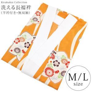 レディース 洗える 長襦袢 友禅 揺れ縞に菊や桜(オレンジ) 襦袢 着物 洗える襦袢 和服 きもの 和装下着 着物下着|kirakukai