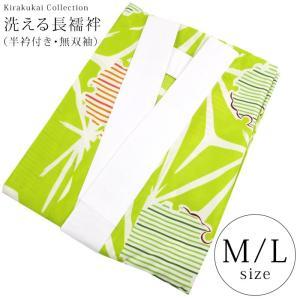 レディース 洗える 長襦袢 友禅 千切れ麻の葉と雪輪(黄緑) 襦袢 着物 洗える襦袢 和服 きもの 和装下着 着物下着|kirakukai