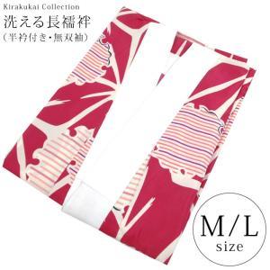 レディース 洗える 長襦袢 友禅 千切れ麻の葉と雪輪(赤ピンク) 襦袢 着物 洗える襦袢 和服 きもの 和装下着 着物下着|kirakukai