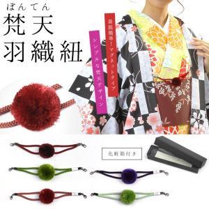 レディース 羽織紐 梵天 全5色 婦人 女子 女物 和装小物 着付け小物|kirakukai