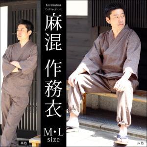 作務衣 麻混 メンズ M L サイズ [全2色]  茶色 灰色 ギフト 父の日 敬老の日 プレゼント 男性 紳士 部屋着 室内着 館内着 作業着 和服 茶 グレー|kirakukai