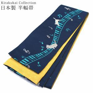 半幅帯 紺地に猫とメロディーライン 裏地:渋い黄色 花菱 帯 細帯 日本製 国産 半巾帯|kirakukai
