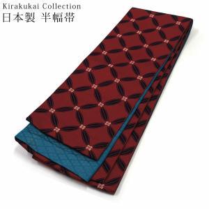半幅帯 エンジ地に七宝 裏地:水色 四つ菱 帯 細帯 日本製 国産 半巾帯|kirakukai