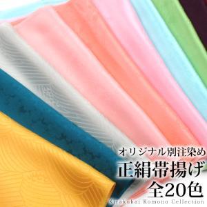 正絹 帯揚げ 全20種 フレッシュカラー 和装小物 着付け小物 帯揚げ 帯揚 春色 【ネコポス可】