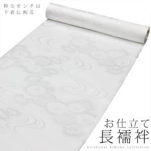 国内縫製 お仕立て襦袢 白襦袢 S M L BLサイズ お仕立て代金込み 洗える着物 襦袢 kirakukai