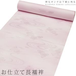 国内縫製 お仕立て襦袢 ぼかし薄紫の襦袢 S M L BLサイズ お仕立て代金込み 洗える着物 襦袢 kirakukai