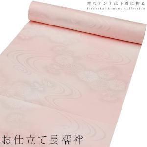 国内縫製 お仕立て襦袢 ぼかしピンクの襦袢 S M L BLサイズ お仕立て代金込み 洗える着物 襦袢 kirakukai