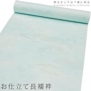 国内縫製 お仕立て襦袢 ぼかしブルーの襦袢 S M L BLサイズ お仕立て代金込み 洗える着物 襦袢 kirakukai