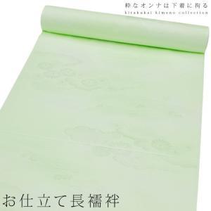 国内縫製 お仕立て襦袢 ぼかしグリーンの襦袢 S M L BLサイズ お仕立て代金込み 洗える着物 襦袢 kirakukai