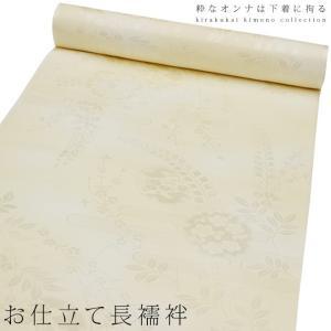 国内縫製 お仕立て襦袢 ぼかしイエローの襦袢 S M L BLサイズ お仕立て代金込み 洗える着物 襦袢 kirakukai
