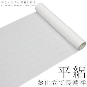 国内縫製 お仕立て襦袢 平絽 白襦袢 S M L BLサイズ お仕立て代金込み 洗える着物 襦袢 kirakukai