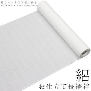 国内縫製 お仕立て襦袢 絽 白襦袢 S M L BLサイズ お仕立て代金込み 洗える着物 襦袢 kirakukai