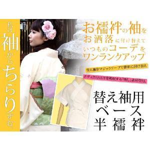 襦袢 替え袖用 ベース 半襦袢 半衿付き 襦袢 着物|kirakukai
